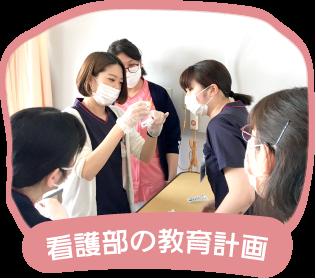 看護部の教育計画